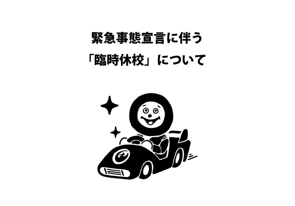 宣言 自動車 事態 教習所 緊急